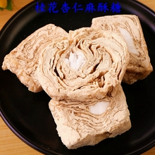 杭州特ka手工糕点桂ei麻酥糖黑麻酥糖桂花千层酥糖酥糖