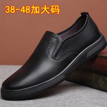 特大码男鞋真皮ka4底软皮商er鞋男士加肥加宽大号45 46 47码
