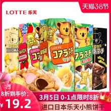 乐天日ka巧克力灌心ar熊饼干网红熊仔(小)饼干联名式
