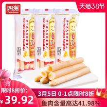 四洲芝ka鱼肉肠鳕鱼ar肠100g*3日本进口宝宝健康营养零食幼儿