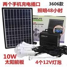 发电插座家庭1ka4v一拖四ar型太阳能灯家用室内照明系统可蓄电接