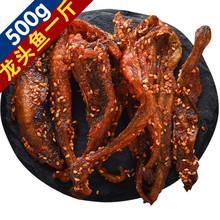 甜辣龙头鱼干500gka7邮 蜜汁ar龙头鱼干鱼片即食零食特产