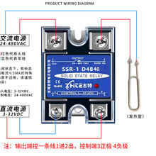 40A固态继电器220ka8交流(小)型ar4V100a直流控交流模块SSR-1D4