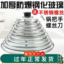 钢化玻ka盖不锈钢1ar0厘米加厚可视防爆炖奶砂平底炒子