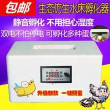 I。。ka化机全自动mi用乳化器孵化设备(小)鸡鸭(小)众潮∈