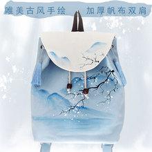 纯手绘ka帆布国风手pa古风(小)清新唯美文艺青年学院风汉服书包