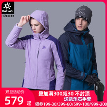 凯乐石ka合一冲锋衣pa户外运动防水保暖抓绒两件套登山服冬季