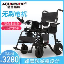 迈德斯ka电动轮椅智pa动可折叠轻便残疾的轮椅车老的代步车
