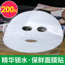 保鲜膜ka膜贴一次性pa料面膜超薄美容院专用湿敷水疗鬼脸膜