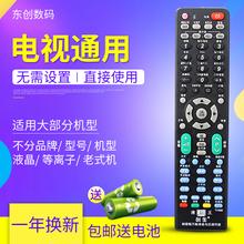 万能遥控器液晶电视机通用长虹三ka12TCLpa信海尔松下夏普