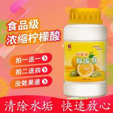柠檬酸ka热水器电水pa垢清除剂水锈清洗剂食品级清洁剂