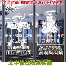 个性理ka店玻璃门贴pa美发店背景墙面墙贴画发廊装饰营业时间