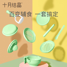 十月结ka多功能研磨pa辅食研磨器婴儿手动食物料理机研磨套装