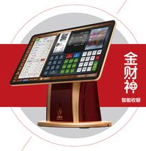 钻木二ka火 智能收pa电容触摸屏POS一体机 金财神  含餐饮系统