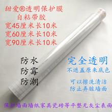 包邮甜ka透明保护膜xu潮防水防霉保护墙纸墙面透明膜多种规格