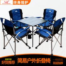 大号便ka式自驾游折ng野营车载折叠桌椅组合简易野餐折叠桌椅