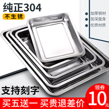不锈钢ka子304食ic方形家用烤鱼盘方盘烧烤盘饭盘托盘凉菜盘