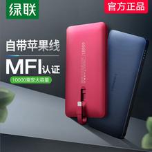 绿联充电宝10000毫安移动电源大容量快ka17超薄便icI认证适用iPhone