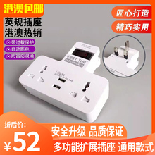英规转ka器英标香港ic板无线电拖板USB插座排插多功能扩展器