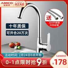 埃美柯kamico ic热洗菜盆水槽厨房防溅抽拉式水龙头