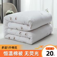 新疆棉花被子ka的双的被加ic被1.5米棉被芯床垫春秋冬季定做