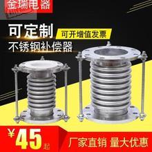 l不锈ka补偿器30ic氟波纹管dn50/100/200金属法兰膨胀节伸j