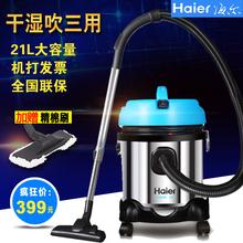 海尔Hka-T314icR桶式干湿吹家用宾馆工业商用大容量吸尘器