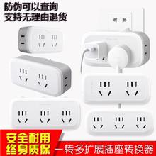 公牛转ka插座插头一ic三多用功能无线扩展插排GN-9323/96033