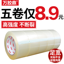 万胶鼎ka明胶带批发ic宽4.5/5.5/6cm封口包装胶带纸