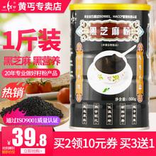 黄丐黑ka麻粉500an孕妇即食早餐五谷黑米豆农家现磨细粉