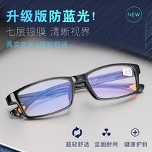 防蓝光ka疲劳男时尚an清100 150 200度舒适老光眼镜女