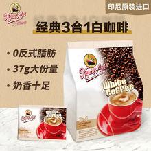 火船印尼原装进口三ka6一白咖啡an12*37g特浓咖啡速溶咖啡粉