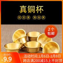 铜茶杯ka前供杯净水an(小)茶杯加厚(小)号贡杯供佛纯铜佛具