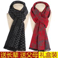 中老年ka情侣式围巾an老的围巾女秋冬季爸爸妈妈爷爷奶奶围脖