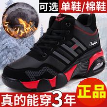 冬季大童棉鞋ka3绒运动鞋an男孩12青少年14初中学生13男鞋15岁