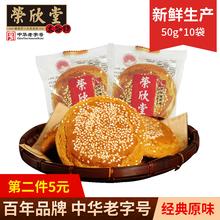 荣欣堂ka谷饼500an特产老式点心全国(小)吃整箱零食网红爆式