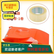 透明胶带ka割器6.5an胶带器胶纸机胶带夹快递打包封箱器送胶带
