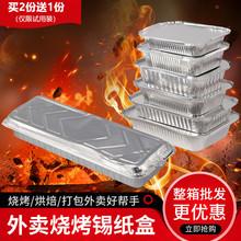 一次性ka盒铝箔盒锡an卖长方形饭盒烘烤餐盒烧烤盒包邮
