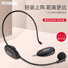 APORO 2.4G无线麦克风扩音ka14耳麦音en式带夹领夹无线话筒 教学讲课