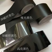 汽车摩托仿ka2纤维贴纸en身划痕遮挡防踢防刮改色膜轮毂装饰