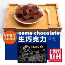 阿咪宝ka诺纯脂手工en力原味黑巧 上海伴手礼盒150克健康零食