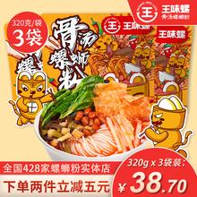 【旗舰ka】王味螺柳en0g*3袋广西特产骨汤螺狮螺丝粉包邮