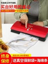家用商ka抽真空包装en保鲜袋塑封机干湿两用(小)型全