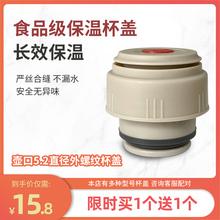 [karen]保温杯盖子配件保温壶内盖