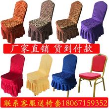 酒店罩ka做酒店专用en店婚庆宴会餐厅连体椅子套定制