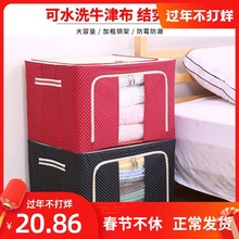 家用大ka布艺收纳盒en装衣服被子折叠收纳袋衣柜整理箱