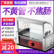 智能迷ka移动式式多en易滚动烤肠架子自动加热管