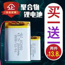 3.7ka聚合物锂电en记录仪大容量5v可充电通用蓝牙音箱内置电芯