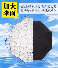 韩国创意三折女太阳伞ka7紫外线遮en防晒晴雨伞折叠黑胶包邮