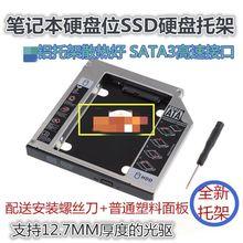 适用于联想 G230 Gka900 GenG450 G455 机械 固态硬盘支架